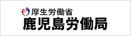 鹿児島労働局