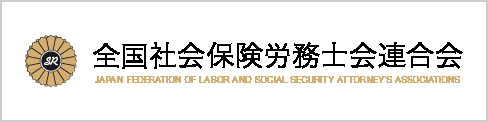 社労士会連合会