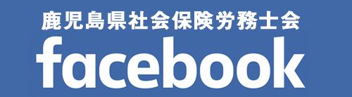 鹿児島県社会労務士会フェイスブック
