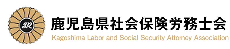 鹿児島県社会保険労務士会