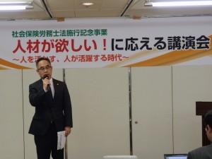 当会鮫島会長による挨拶